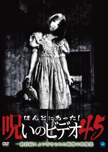 ほんとにあった!呪いのビデオ45 [DVD]