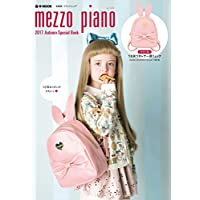 mezzo piano 2017 ‐ Autumn Special Book 小さい表紙画像