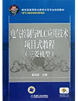 Electrical Control And PLC Application Technology Project Type Tutorial (Mitsubishi type electrical engineering and automation specialty of higher ... planning materials) (Chinese Edition)