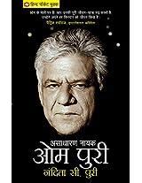 Om Puri: Aasadhran Nayak
