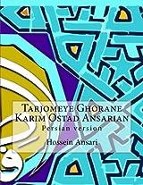 Tarjomeye Ghorane Karim Ostad Ansarian: Persian Version