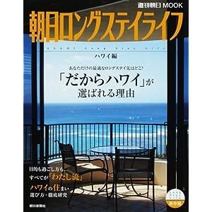 朝日ロングステイライフ—ハワイで始めよう!人生の楽園探し (ハワイ編) (週刊朝日MOOK)
