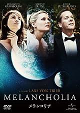 メランコリア [DVD]