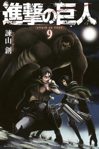 諫山創「進撃の巨人(9)」