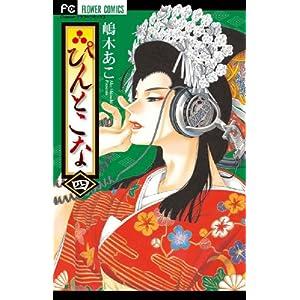 ぴんとこな 4 (Cheeseフラワーコミックス)