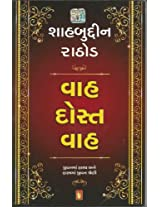 Vaah Dost Vaah (Gujarati) (Paperback)