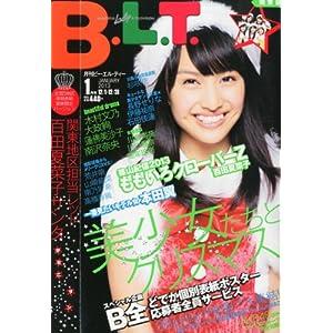 B.L.T.関東版 2013年 01月号 [雑誌]