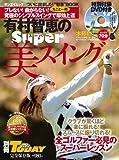 有村智恵のSuper美スイング—スコアに伸び悩んでいる男性ゴルファー必見!