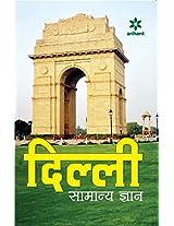 Delhi Samanya Gyan