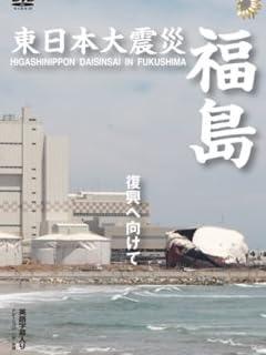 3.11東日本大震災から2年「その後の被災地酒蔵」 vol.1