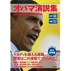 生声CD付き [対訳] オバマ演説集 (単行本) CNN English Express編 (著)