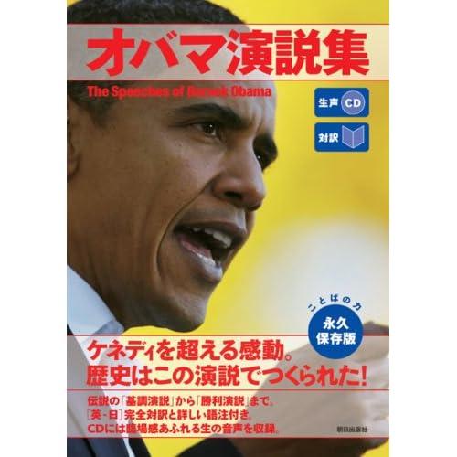 生声CD付き [対訳] オバマ演説集 (単行本)