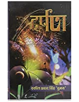 Jagriti Publication Darpan Book