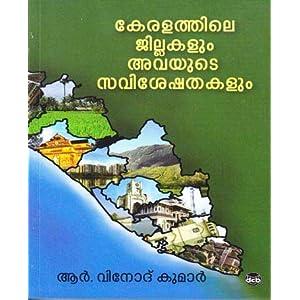 Keralathile Jillakalum Avayude Saviseshathakalum