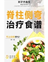 Your Scoliosis Treatment Cookbook (Chinese Edition)
