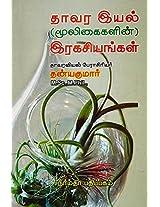 Thaavara Iyal Rahasyangal