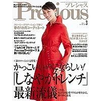 Precious 2017年3月号 小さい表紙画像