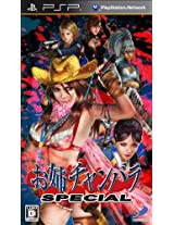 Onechanbara Special [Japan Import]