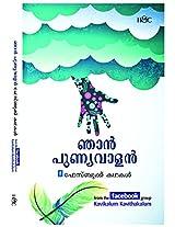 Njan Punyavalan: Facebook Kathakal