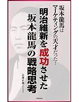 MeijiishinwoSaikousasetaSakamotoRoumanoSenryakusikou