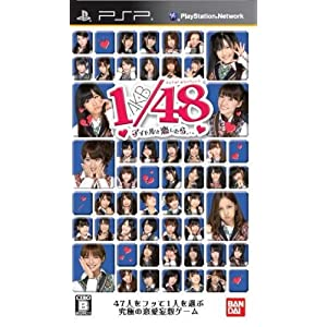 AKB1/48 アイドルと恋したら… 通常版[Sony PSP]の商品画像
