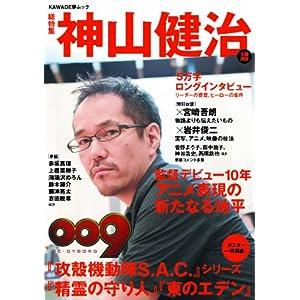神山健治 (文藝別冊/KAWADE夢ムック)
