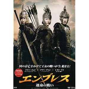 エンプレス―運命の戦い―の画像