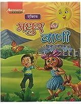 Active International Madhur Vani For Children