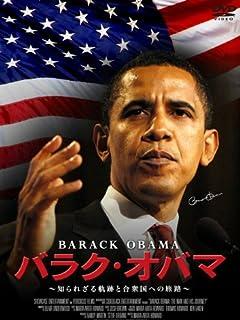 ゴーマン国家もう許さん!安倍とオバマ「中国ブッ潰し計画書」全容 vol.1