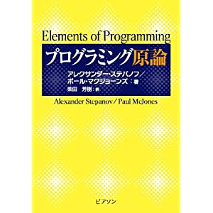Japanese version of Elements of Programming