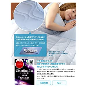 旭化成せんいペアクール素材使用 接触冷感ひんやりタッチ敷パッド (シングル100×200cm, ブルー)
