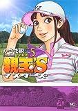親玉'S 5巻