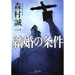 【クリックで詳細表示】結婚の条件 (角川文庫 も 3-74) | 森村 誠一 | 本 | Amazon.co.jp