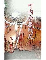 chounaikaifunsenki