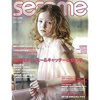 sesame 2017年3月号 小さい表紙画像