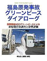 FUKUSHIMA GENPATUJIKO GREENPEACE  DIALOGUE: GREENPEACE FUKUSHIMA DIALOGUE