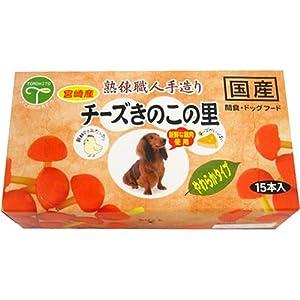 熟練職人チーズきのこの里 15本(箱入り) × 36個【ケース販売 まとめ買い】