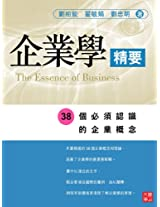 EMBA Series: The Essence of Businese(Chinese Edition)