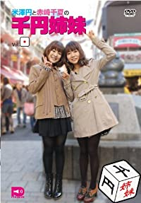 DVD「米澤円と赤﨑千夏の千円姉妹Vol.1」のジャケ写が公開