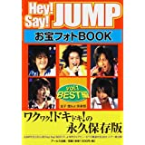 Hey!Say!JUMP tHgBOOK vol.1 BEST [RECO BOOKS]Jr.y