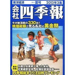 会社四季報 2013年3集 夏号 [雑誌]