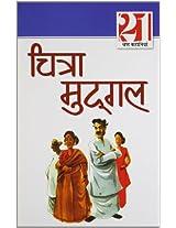 21 Shreshtha Kahaniyan Chitra Mudgal