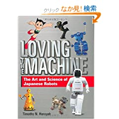 �p���� ���{�b�g - Loving the Machine