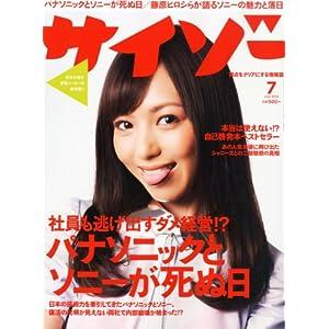 サイゾー 2012年 07月号 [雑誌]