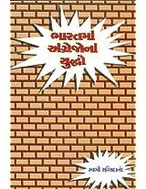 _______ __________ ______ (Bharatma Angrejona Yuddho)