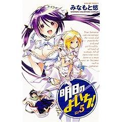 明日のよいち! 5 (5) (少年チャンピオン・コミックス)