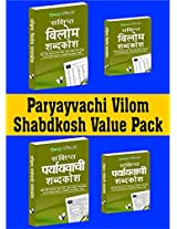 Paryayvachi Vilom Shabdkosh Value Pack