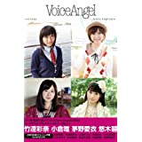 Voice Angel (�o���u�[���b�N)