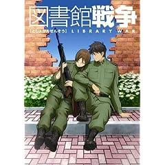図書館戦争 【初回限定生産版】 第二巻