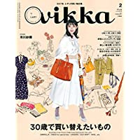 vikka 2017年2月号 小さい表紙画像
